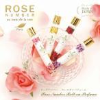 【新商品】ROSE NUMBER ロールオンパフューム【通常発送商品】【13時までのご注文で当日発送(土日・祝除く)】