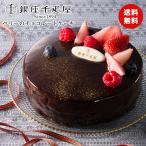 銀座千疋屋 ベリーのチョコレートケーキ PGS-193 直径15cm 送料無料