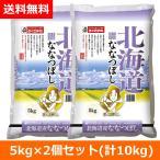 〔お米〕 北海道ななつぼし 5kg×2個 10kg おくさま印 安い (メーカー直送商品、7営業日以内に発送)送料無料