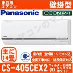 【在庫品】パナソニック エアコン CS-405CEX2-W「EXシリーズ」おもに14畳用(単相200V)
