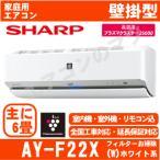 【在庫品】シャープAY-F22X-Wホワイト「プラズマクラスター」F-Xシリーズおもに6畳用