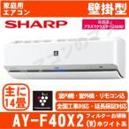 【4/26入荷分】「エリア限定送料無料」シャープ エアコン AY-F40X2-Wホワイト「プラズマクラスター」F-Xシリーズおもに14畳用(単相200V)