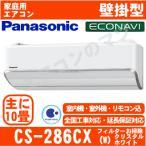 【在庫品】パナソニック エアコン CS-286CX-W「エコナビ&nanoe Xシリーズ」おもに10畳用