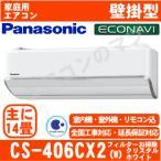 【在庫品】パナソニック エアコン CS-406CX2-W「エコナビ&nanoe Xシリーズ」おもに14畳用(単相200V)