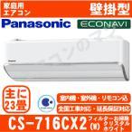 【在庫品】パナソニック エアコン CS-716CX2-W「エコナビ&nanoe Xシリーズ」おもに23畳用(単相200V)