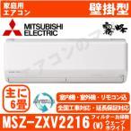 【在庫品】三菱電機 エアコン MSZ-ZXV2216(W)「ハイブリッド霧ケ峰」おもに6畳用