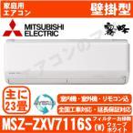 【在庫品】「エリア限定送料無料」三菱電機 エアコン MSZ-ZXV7116S(W)「ハイブリッド霧ケ峰」おもに23畳用(単相200V)