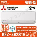 【在庫品】三菱電機 エアコン MSZ-ZW2816(W)「ハイブリッド霧ケ峰」おもに10畳用