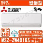 【在庫品】「エリア限定送料無料」三菱電機 エアコン MSZ-ZW4016S(W)「ハイブリッド霧ケ峰」おもに14畳用(単相200V)
