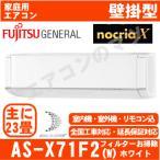 【在庫品】富士通ゼネラル エアコン AS-X71F2-W「nocriaXシリーズ」おもに23畳用(単相200V)
