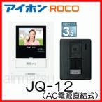 ★【在庫品】アイホンJQ-12(JL-12後継品)「テレビドアホンROCO」AC電源直結式
