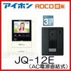 ■アイホンJQ-12E■(JL-12E後継品)「テレビドアホンROCO録画」AC電源直結式