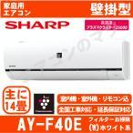 【在庫品】「エリア限定送料無料」シャープ エアコン AY-F40E-Wホワイト「プラズマクラスター」おもに14畳用(単相100V)