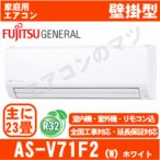 【在庫品】富士通ゼネラルAS-V71F2(W)「Vシリーズ」おもに23畳用(単相200V)