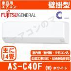 【在庫品】「エリア限定送料無料」富士通ゼネラル エアコン AS-C40F(W)「Cシリーズ」おもに14畳用(単相100V)