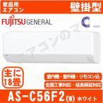 【在庫品】富士通ゼネラルAS-C56F2(W)「Cシリーズ」おもに18畳用(単相200V)