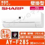 ショッピングエアコン 【在庫品】「エリア限定送料無料」シャープ エアコン AY-F28S-Wホワイト「プラズマクラスター」おもに10畳用