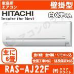 【在庫品】「送料別」日立RAS-AJ22F(W)クリアホワイト「白くまくん」おもに6畳用