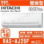 ショッピングエアコン 【在庫品】「送料別」日立 エアコン RAS-AJ25F(W)クリアホワイト「白くまくん」おもに8畳用