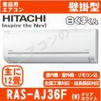 【在庫品】「エリア限定送料無料」日立 エアコン RAS-AJ36F(W)クリアホワイト「白くまくん」おもに12畳用