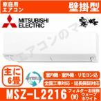 【在庫品】「エリア限定送料無料」三菱電機 エアコン MSZ-L2216(W)「ハイブリッド霧ケ峰」おもに6畳用