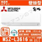 【在庫品】三菱電機 エアコン MSZ-L3616(W)「ハイブリッド霧ケ峰」おもに12畳用