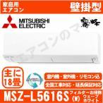 【在庫品】三菱電機MSZ-L5616S(W)「ハイブリッド霧ケ峰」おもに18畳用(単相200V)