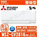 【在庫品】「送料別」三菱電機MSZ-GV2816(W)「霧ケ峰」おもに10畳用