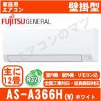 【在庫品】富士通ゼネラル エアコン AS-A366H「Aシリーズ」おもに12畳用