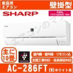 【在庫品】「エリア限定送料無料」シャープ エアコン AC-286FT-Wホワイト「プラズマクラスター」おもに10畳用