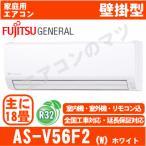 【在庫品】富士通ゼネラル エアコン AS-V56F2-W「Vシリーズ」おもに18畳用(単相200V)