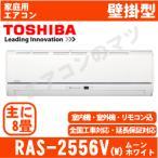 ショッピングエアコン 【在庫品】「送料別」東芝 エアコン RAS-2556V(W)ムーンホワイトおもに8畳用