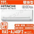 【在庫品】「関東甲信/北陸中部/関西/東北のみ送料無料」日立RAS-AJ40F2(W)クリアホワイト「白くまくん」おもに14畳用(単相200V)