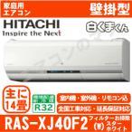 【在庫品】日立 エアコン RAS-XJ40F2(W)スターホワイト「白くまくん」おもに14畳用(単相200V)