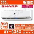 【取寄品】シャープ エアコン AY-G36X-Wホワイト「プラズマクラスター」G-Xシリーズおもに12畳用