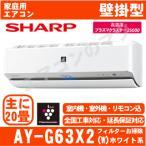 【在庫品】シャープ エアコン AY-G63X2-Wホワイト「プラズマクラスター」G-Xシリーズおもに20畳用(単相200V)