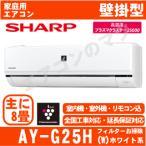 【在庫品】「エリア限定送料無料」シャープ エアコン AY-G25H-Wホワイト「プラズマクラスター」おもに8畳用