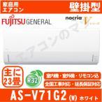 【在庫品】エアコン富士通ゼネラル■AS-V71G2(W)■「nocriaVシリーズ」おもに23畳用(単相200V)