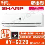 【在庫品】「エリア限定送料無料」シャープ エアコン AY-G22D-Wホワイト「プラズマクラスター」おもに6畳用