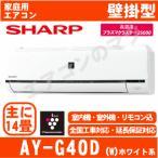 【在庫品】「エリア限定送料無料」シャープ エアコン AY-G40D-Wホワイト「プラズマクラスター」おもに14畳用(単相100V)
