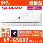 【在庫品】「エリア限定送料無料」シャープ エアコン AY-G56D2-Wホワイト「プラズマクラスター」おもに18畳用(単相200V)