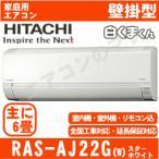 【在庫品】「送料別」日立 エアコン RAS-AJ22G(W)クリアホワイト「白くまくん」おもに6畳用