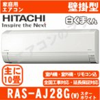 【在庫品】「送料別」エアコン■日立RAS-AJ28G(W)■クリアホワイト「白くまくん」おもに10畳用