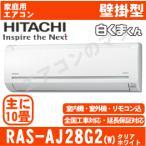 【在庫品】「エリア限定送料無料」日立 エアコン RAS-AJ28G2(W)クリアホワイト「白くまくん」おもに10畳用(単相200V)