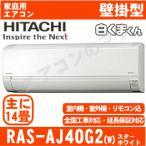 ショッピングエアコン 【在庫品】「エリア限定送料無料」日立 エアコン RAS-AJ40G2(W)クリアホワイト「白くまくん」おもに14畳用(単相200V)