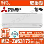【在庫品】「エリア限定送料無料」三菱電機 エアコン MSZ-ZW6317S(W)「ハイブリッド霧ケ峰」おもに20畳用(単相200V)