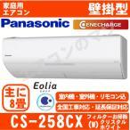 【取寄品】エアコンパナソニック■CS-258CX-W■「エコナビ&nanoeX」Xシリーズおもに8畳用