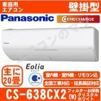 【在庫品】「エリア限定送料無料」エアコンパナソニック■CS-638CX2-W■「エコナビ&nanoeX」Xシリーズおもに20畳用(単相200V)