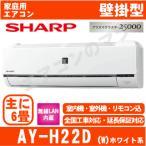 【在庫品】「エリア限定送料無料」エアコンシャープ■AY-H22D-W■ホワイト「プラズマクラスター」H-Dシリーズおもに6畳用