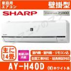 【在庫品】「エリア限定送料無料」エアコンシャープ■AY-H40D-W■ホワイト「プラズマクラスター」H-Dシリーズおもに14畳用(単相100V)